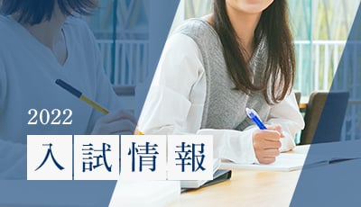 2022 入試情報 一般選抜入試後期日程