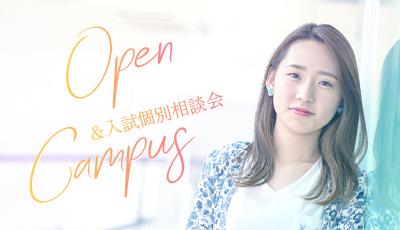 Open Campus&入試個別相談会