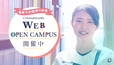 藍野大学短期大学部TONDABAYASHI WEB OPEN CAMPUS開催中